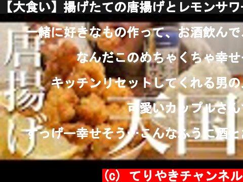 【大食い】揚げたての唐揚げとレモンサワーが究極の幸せ  (c) てりやきチャンネル