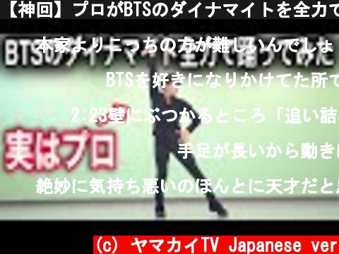 【神回】プロがBTSのダイナマイトを全力で踊ってみた。  (c) ヤマカイTV Japanese ver