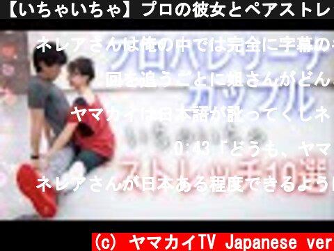 【いちゃいちゃ】プロの彼女とペアストレッチをしたら色々やば過ぎた。(カップル)  (c) ヤマカイTV Japanese ver
