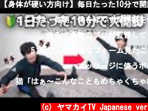 【身体が硬い方向け】毎日たった10分で開脚が出来るようになるストレッチをプロと一緒にやろう!🤸♀️  (c) ヤマカイTV Japanese ver
