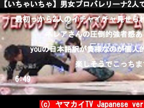 【いちゃいちゃ】男女プロバレリーナ2人でツイスターゲームやったら色々ヤバすぎた。  (c) ヤマカイTV Japanese ver