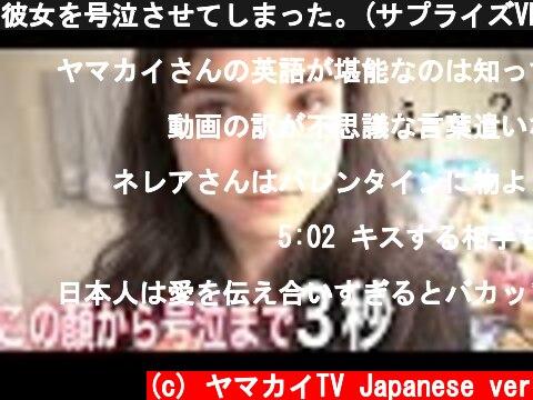 彼女を号泣させてしまった。(サプライズVLOG)  (c) ヤマカイTV Japanese ver