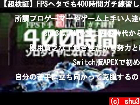 【超検証】FPSヘタでも400時間ガチ練習したらソロダイヤいけるのか?|APEX LEGENDS  (c) shu3