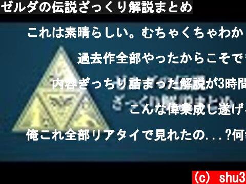 ゼルダの伝説ざっくり解説まとめ  (c) shu3