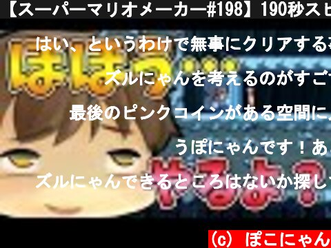 【スーパーマリオメーカー#198】190秒スピランで盛大にアレやってみた!【Super Mario Maker】ゆっくり実況プレイ  (c) ぽこにゃん