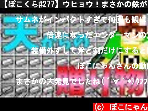 【ぽこくら#277】ウヒョウ!まさかの鉄がガッポガッポ!?【マインクラフト】ゆっくり実況プレイ  (c) ぽこにゃん