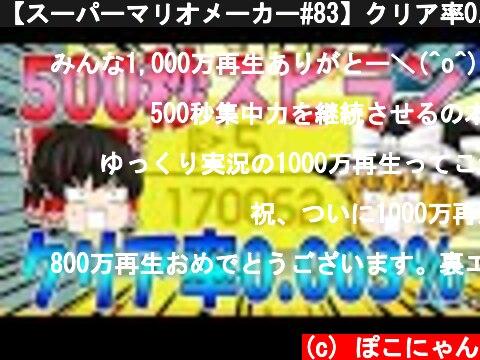 【スーパーマリオメーカー#83】クリア率0.003%(5/170062)あの噂のチョコ式500秒スピードランに挑戦!【Super Mario Maker】ゆっくり実況プレイ  (c) ぽこにゃん