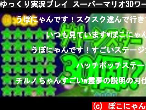 ゆっくり実況プレイ スーパーマリオ3Dワールド #112  (c) ぽこにゃん