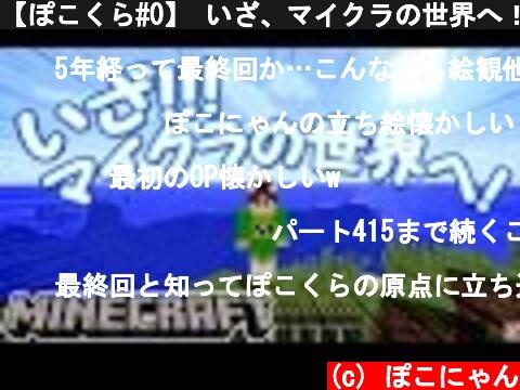【ぽこくら#0】 いざ、マイクラの世界へ!【マインクラフト】ゆっくり実況プレイ  (c) ぽこにゃん