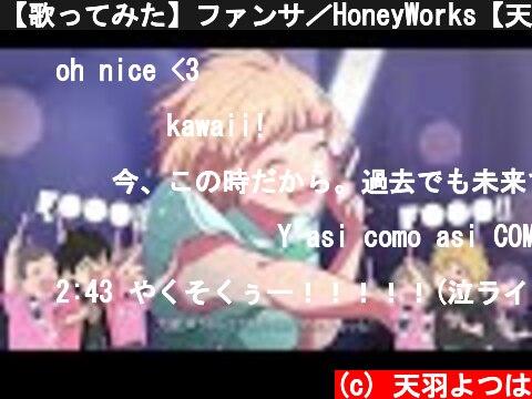 【歌ってみた】ファンサ/HoneyWorks【天羽よつは】  (c) 天羽よつは