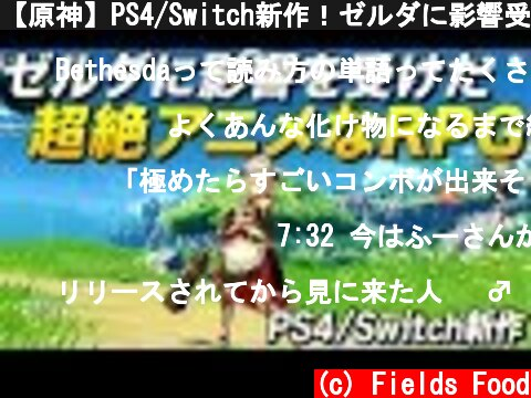 【原神】PS4/Switch新作!ゼルダに影響受けた超絶アニメなオープンワールドRPGが面白すぎて震えてる件(PCとスマホ版もあり)|Genshin Impact【ゆっくり実況】  (c) Fields Food
