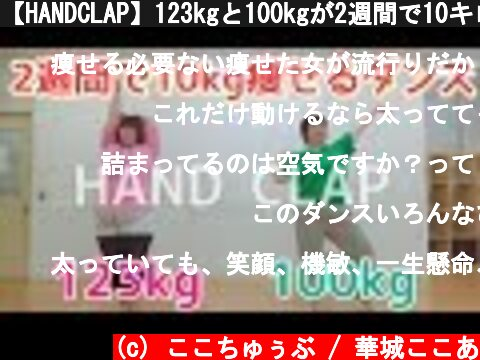 【HANDCLAP】123kgと100kgが2週間で10キロ痩せるダンスを踊ってみた  (c) ここちゅぅぶ / 華城ここあ
