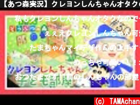 【あつ森実況】クレヨンしんちゃんオタクの部屋作りパート2だゾ!【あつまれどうぶつの森】【マイデザイン】【Crayon Shinchan】【짱구는 못말려】【Animal Crossing】【女性実況】  (c) TAMAchan