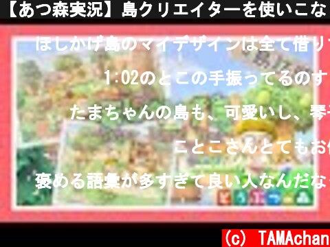 【あつ森実況】島クリエイターを使いこなした自然豊かな島♪【あつまれどうぶつの森】【島訪問】【Island Tour】【Animal Crossing】【女性ゲーム実況者】【TAMAchan】  (c) TAMAchan