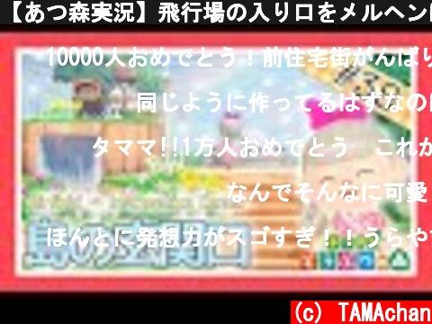 【あつ森実況】飛行場の入り口をメルヘンに整備♪【島クリエイター】【島整備】【あつまれどうぶつの森】【Animal Crossing】【女性ゲーム実況者】【ゲーム実況】【TAMAchan】  (c) TAMAchan