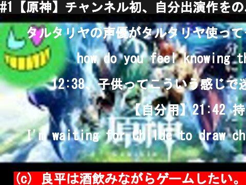 #1【原神】チャンネル初、自分出演作をのんびりプレイ!タルタリヤはどこだ  (c) 良平は酒飲みながらゲームしたい。
