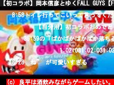 【初コラボ】岡本信彦とゆくFALL GUYS【FALL GUYS】  (c) 良平は酒飲みながらゲームしたい。