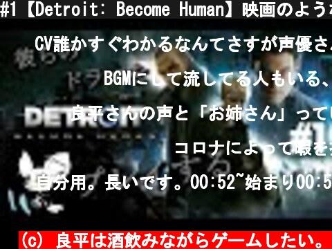 #1【Detroit: Become Human】映画のようなゲーム  (c) 良平は酒飲みながらゲームしたい。