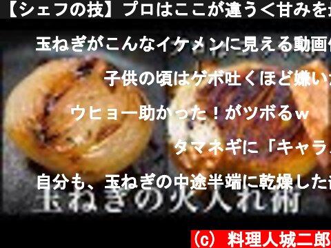 【シェフの技】プロはここが違う<甘みを最大限に引き出す>玉ねぎの調理法  (c) 料理人城二郎