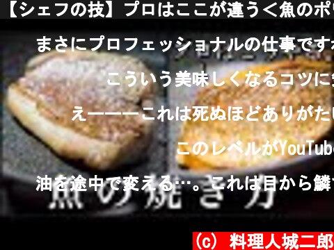 【シェフの技】プロはここが違う<魚のポワレ>皮をパリッと焼く方法  (c) 料理人城二郎