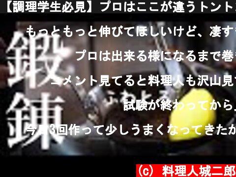 【調理学生必見】プロはここが違うトントンするコツ<鉄フライパンでオムレツの巻き方解説>  (c) 料理人城二郎