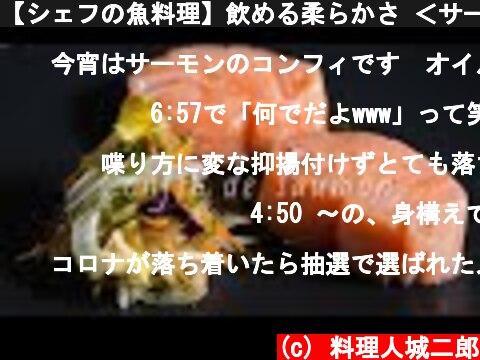 【シェフの魚料理】飲める柔らかさ <サーモンのコンフィ>  (c) 料理人城二郎