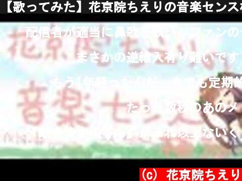 【歌ってみた】花京院ちえりの音楽センス検証【アイドル部/花京院ちえり】  (c) 花京院ちえり