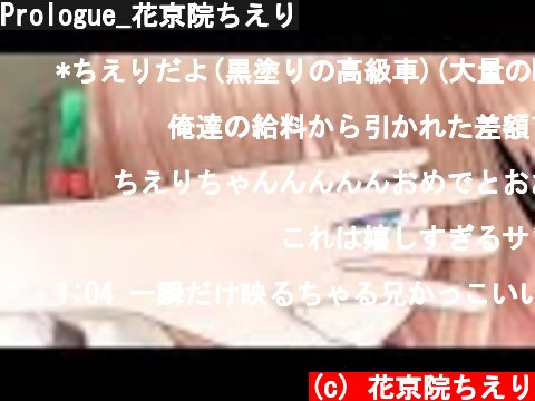 Prologue_花京院ちえり  (c) 花京院ちえり