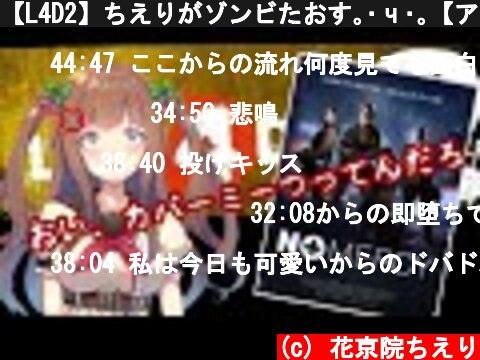【L4D2】ちえりがゾンビたおす。・ч・。【アイドル部】  (c) 花京院ちえり