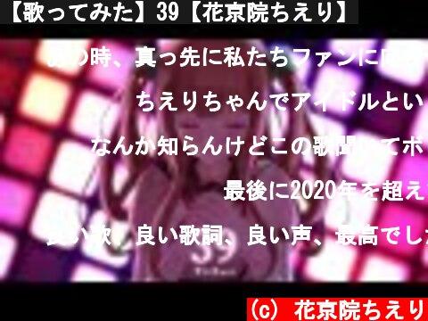 【歌ってみた】39【花京院ちえり】  (c) 花京院ちえり