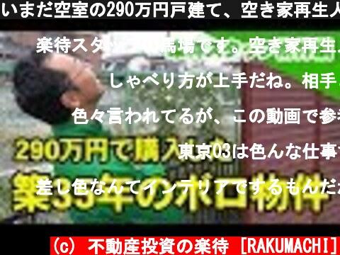 いまだ空室の290万円戸建て、空き家再生人がぶった斬る!!  (c) 不動産投資の楽待 [RAKUMACHI]