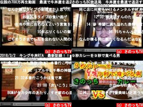 さのっちTV(おすすめch紹介)