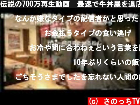伝説の700万再生動画 最速で牛丼屋を退店する男  (c) さのっちTV