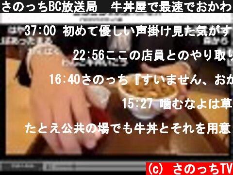 さのっちBC放送局  牛丼屋で最速でおかわりする男 全編  (c) さのっちTV