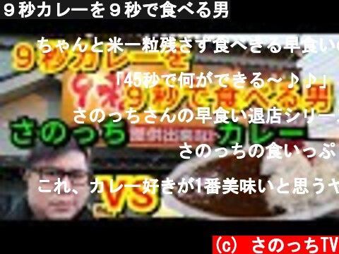 9秒カレーを9秒で食べる男  (c) さのっちTV
