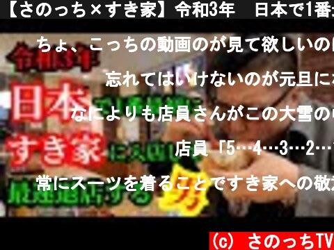 【さのっち×すき家】令和3年 日本で1番最初にすき家を最速退店する男  (c) さのっちTV