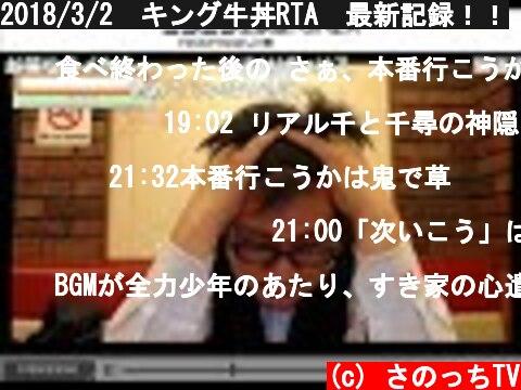 2018/3/2 キング牛丼RTA 最新記録!!  (c) さのっちTV