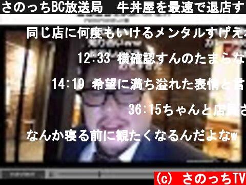 さのっちBC放送局  牛丼屋を最速で退店する男 マックまで全編  (c) さのっちTV