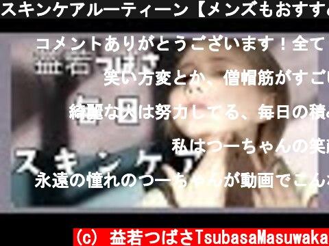 スキンケアルーティーン【メンズもおすすめ透明感基礎化粧品&小顔】おこもり美容  (c) 益若つばさTsubasaMasuwaka