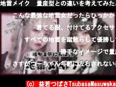地雷メイク🖤量産型との違いを考えてみたよ😚Japanese Trends Makeup  (c) 益若つばさTsubasaMasuwaka