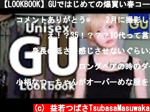 【LOOKBOOK】GUではじめての爆買い春コーデ!低身長男女  (c) 益若つばさTsubasaMasuwaka