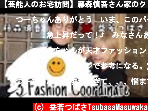 【芸能人のお宅訪問】藤森慎吾さん家のクローゼット見せてもらっていいですか?3 Fashion coordinate!  (c) 益若つばさTsubasaMasuwaka