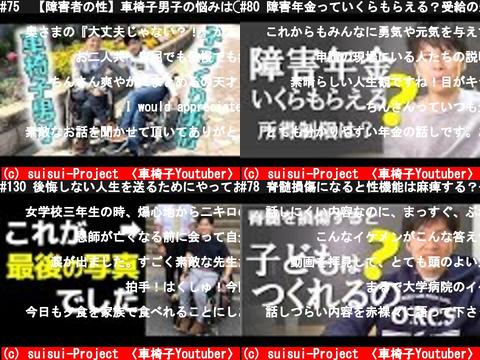 suisui-Project 〈車椅子Youtuber〉(おすすめch紹介)