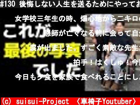 #130 後悔しない人生を送るためにやっておきたいこと【車椅子】  (c) suisui-Project 〈車椅子Youtuber〉