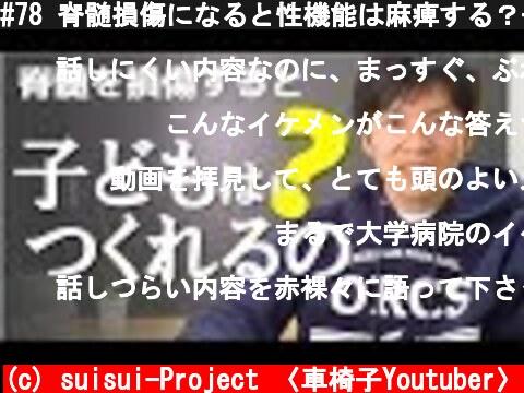 #78 脊髄損傷になると性機能は麻痺する?子づくりはできる?  (c) suisui-Project 〈車椅子Youtuber〉