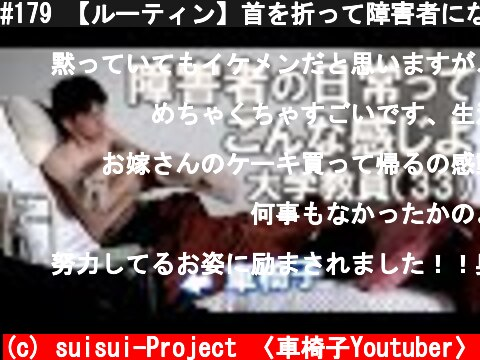 #179 【ルーティン】首を折って障害者になった大学教員の日常  (c) suisui-Project 〈車椅子Youtuber〉