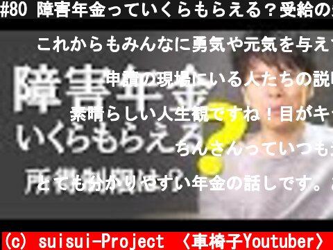 #80 障害年金っていくらもらえる?受給の条件は?所得制限がかかることも?  (c) suisui-Project 〈車椅子Youtuber〉