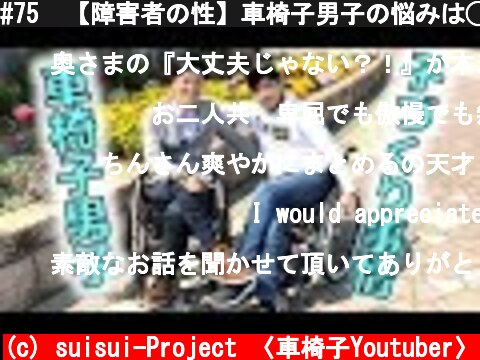 #75  【障害者の性】車椅子男子の悩みは◯◯!?  (c) suisui-Project 〈車椅子Youtuber〉
