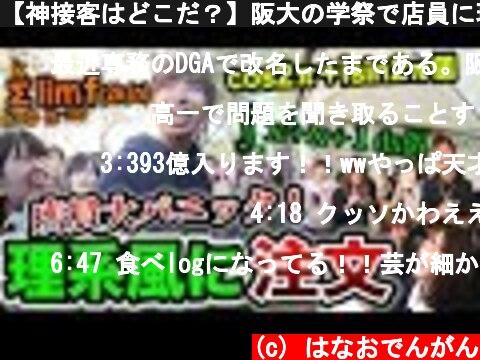 【神接客はどこだ?】阪大の学祭で店員に理系風に注文したら大パニックになったwwwwww  (c) はなおでんがん