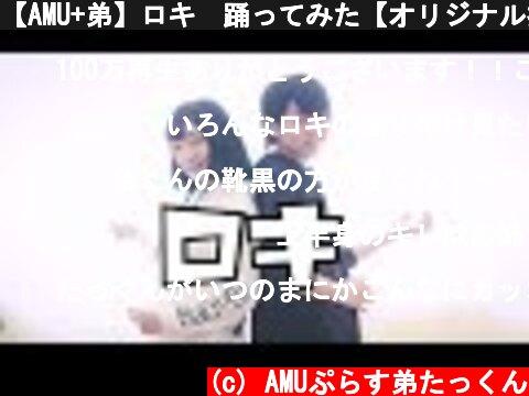 【AMU+弟】ロキ 踊ってみた【オリジナル振付】  (c) AMUぷらす弟たっくん